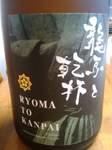 浜川商店の吟醸酒20110102