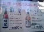 獺祭(だっさい)1合850円
