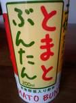 高知アイスのトマトと文旦ジュース