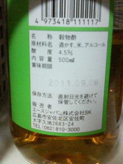 100円ショップの穀物酢