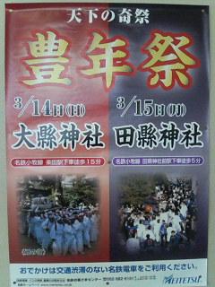 犬山市天下の奇祭